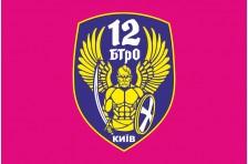 Флаг 12 БТрО (батальон территориальной обороны) «Киев» ВСУ. Вариант-1