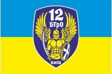 Флаг 12 БТрО (батальон территориальной обороны) «Киев» ВСУ. Вариант-2