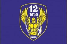 Флаг 12 БТрО (батальон территориальной обороны) «Киев» ВСУ. Вариант-3