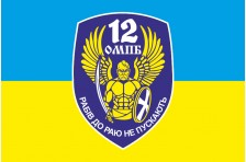 Флаг 12 ОМПБ «Киев», ВСУ, «Рабів до раю не пускають». Вариант-1