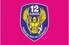 Флаг 12 ОМПБ «Киев», ВСУ, «Рабів до раю не пускають». Вариант-2