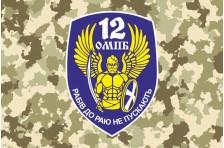 Флаг 12 ОМПБ «Киев», ВСУ, «Рабів до раю не пускають». Вариант-3