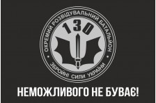 Флаг 130 ОРБ (отдельный разведывательный батальон) ВСУ