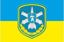Флаг 137 ЗРБр (зенитно-ракетная бригада) ПВО ВСУ, Умань