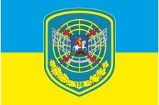 Флаг 138 РТБр (радиотехническая бригада) ПВО ВСУ