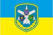Флаг 138 ЗРБр (зенитно-ракетная бригада) ПВО ВСУ, Днепропетровск