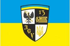 Флаг 13 ОМПБ (отдельный мотопехотный батальон) «Чернигов-1» ВСУ
