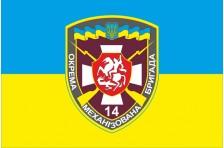 Флаг 14 ОМБр (отдельная механизированная бригада) ВСУ. Вариант-1