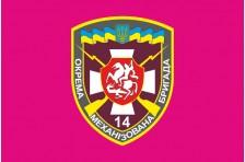 Флаг 14 ОМБр (отдельная механизированная бригада) ВСУ. Вариант-2