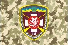 Флаг 14 ОМБр (отдельная механизированная бригада) ВСУ. Вариант-3