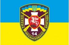 Флаг 14 ОМБр (отдельная механизированная бригада) ВСУ. Вариант-4