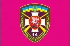 Флаг 14 ОМБр (отдельная механизированная бригада) ВСУ. Вариант-5