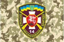 Флаг 14 ОМБр (отдельная механизированная бригада) ВСУ. Вариант-6