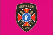 Флаг 14 ОМПБ (отдельный мотопехотный батальон) «Черкассы» ВСУ. Вариант-1