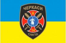 Флаг 14 ОМПБ (отдельный мотопехотный батальон) «Черкассы» ВСУ. Вариант-2