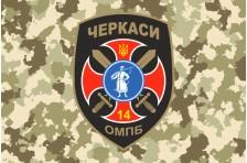 Флаг 14 ОМПБ (отдельный мотопехотный батальон) «Черкассы» ВСУ. Вариант-3