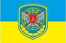 Флаг 14 РТБр (радиотехническая бригада) ПВО ВСУ