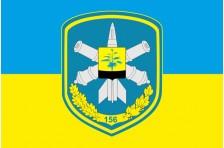 Флаг 156 ЗРП (зенитно-ракетный полк) ПВО ВСУ, Золотоноша