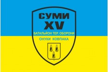 Флаг 15 БТрО (батальон территориальной обороны) ВСУ «Сумы»