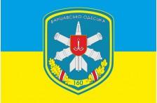 Флаг 160 ЗРБр (зенитная ракетная бригада) ВСУ, Одесская