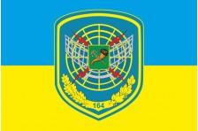 Флаг 164 РТБр (радиотехническая бригада) ПВО ВСУ
