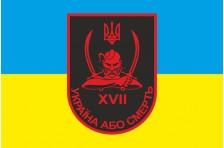 Флаг 17 БТрО (батальона территориальной обороны) «Кировоград» ВСУ