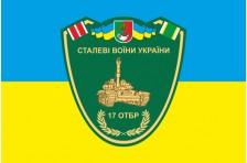 Флаг 17 ОТБр (отдельная танковая бригада) ВСУ, «Криворожская». Вариант-1