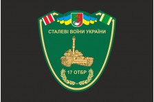 Флаг 17 ОТБр (отдельная танковая бригада) ВСУ, «Криворожская». Вариант-2