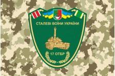 Флаг 17 ОТБр (отдельная танковая бригада) ВСУ, «Криворожская». Вариант-3
