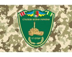 Флаг 17 ОТБр (отдельная танковая бригада) ВСУ, «Криворожская». Вариант-03