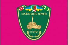 Флаг 17 ОТБр (отдельная танковая бригада) ВСУ, «Криворожская». Вариант-4
