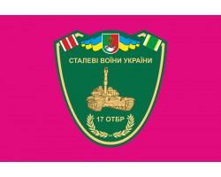 Флаг 17 ОТБр (отдельная танковая бригада) ВСУ, «Криворожская». Вариант-04
