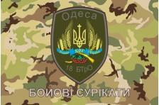"""Флаг 18 БТрО (батальон территориальной обороны) Одесса """"Бойові сурікати"""" ВСУ"""
