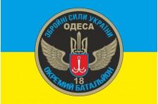 Флаг 18 ОМПБ (отдельный мотопехотный батальон) «Одесса» ВСУ
