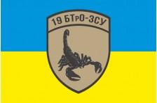 Флаг 19 БТрО (батальона территориальной обороны) «Николаев» ВСУ