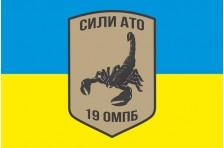 """Флаг 19 ОМПБ (отдельный мотопехотный батальон) """"Николаев"""" ВСУ"""