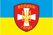 Флаг 1 БТрО (батальон территориальной обороны) «Волынь» ВСУ