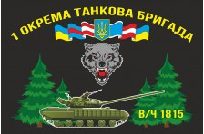 Флаг 1 ОТБр (отдельная танковая бригада) ВСУ. Вариант-1