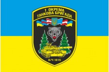 Флаг 1 ОТБр (отдельная танковая бригада) ВСУ. Вариант-2