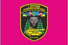 Флаг 1 ОТБр (отдельная танковая бригада) ВСУ. Вариант-3