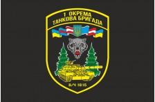 Флаг 1 ОТБр (отдельная танковая бригада) ВСУ. Вариант-4