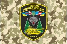 Флаг 1 ОТБр (отдельная танковая бригада) ВСУ. Вариант-5