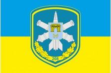 Флаг 208 ЗРБр (зенитно-ракетная бригада) ПВО ВСУ, Херсонская