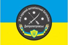 Флаг 20 ОМПБ (отдельный мотопехотный батальон) «Днепропетровск» ВСУ