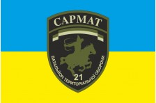 Флаг 21 БТрО (батальон территориальной обороны) САРМАТ, ВСУ. Вариант-1