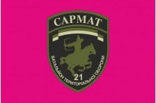 Флаг 21 БТрО (батальон территориальной обороны) САРМАТ, ВСУ. Вариант-2