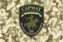 Флаг 21 БТрО (батальон территориальной обороны) САРМАТ, ВСУ. Вариант-3