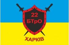 Флаг 22 БТрО (батальона территориальной обороны) «Харьков» ВСУ