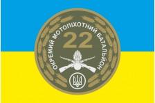 """Флаг 22 ОМПБ (отдельный мотопехотный батальон) """"Харьков"""" ВСУ"""