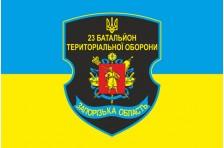 Флаг 23 БТрО (батальона территориальной обороны) «Хортица» ВСУ